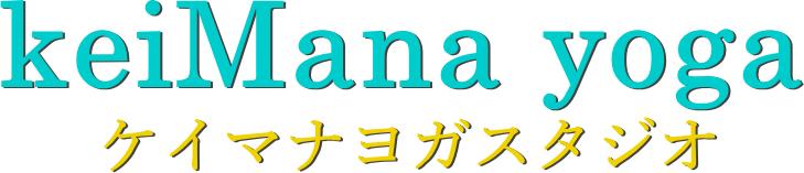 ケイマナヨガスタジオのブログ 京都インナービューティヨーガ