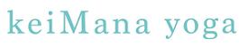 ケイマナヨガスタジオのブログ