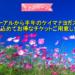 ケイマナヨガスタジオがリニューアルしてから半年!感謝キャンペーンやります!